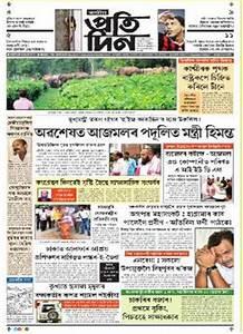 Asomiya Pratidin Epaper   Today's Assamese Daily   Asomiya ...
