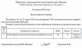 Бухгалтерская и статистическая отчетность в Росстат - понятие и предназначение