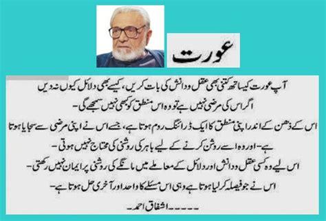 ashfaq ahmed quotes  urdu quotesgram