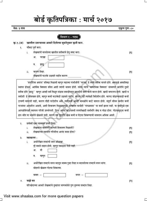 Question Paper - SSC (English Medium) Class 10th Board