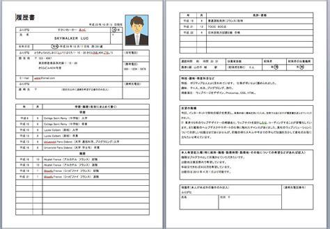 Comment Ecrire Un Cv by Ecrire Votre Cv Japonais Partie 1 Le Rirekisho Japan