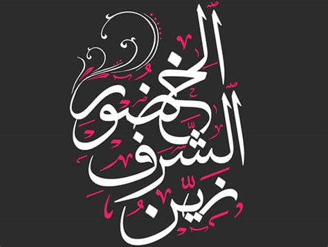 arabic calligraphy fonts   ttf photoshop format