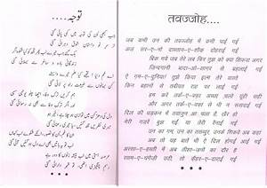 Chala poem meaning in english