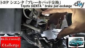 U30c8 U30e8 U30bf  U30b7 U30a8 U30f3 U30bf  U300c U30d6 U30ec U30fc U30ad U30d1 U30c3 U30c9 U4ea4 U63db U300d   Toyota Sienta  U0026 39  U0026 39  Brake Pad Exchange