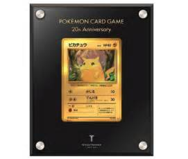 24 karat gold pikachu card released to celebrate pokemon card games 20th anniversary