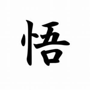 Tattoo Hoffnung Symbol : die besten 25 japanische schriftzeichen tattoos ideen auf pinterest chinesische tattoos ~ Frokenaadalensverden.com Haus und Dekorationen