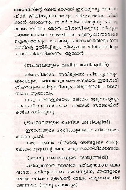 mathavinte prayer malayalam english karuna kontha