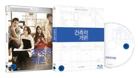 Architecture 101 Korean Movie Full