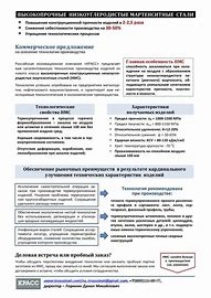 коммерческое предложение на оказание клининговых услуг образец