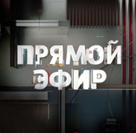 pryamoy efir smotret onlayn vse serii  sezony besplatno  khoroshem kachestve