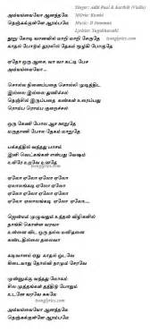 Ayayayyo Aananthame Lyrics in Tamil   Tamil Song Lyrics