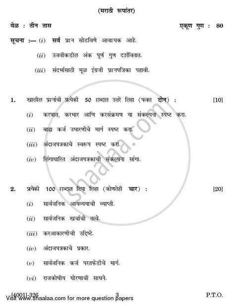 Economics General Paper 3- Indian Public Finance 2011-2012 ...