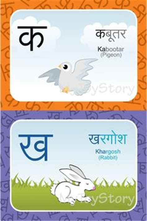 hindi alphabet practice worksheet letter  images