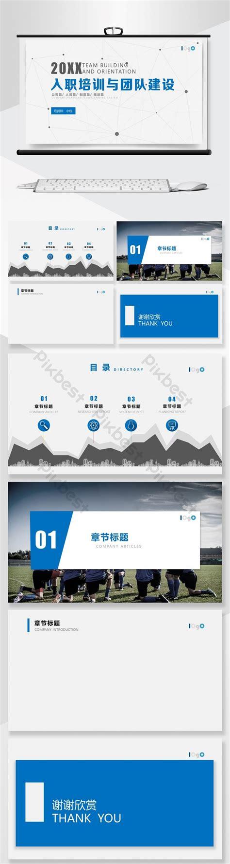 Work with the most accurate pdf to. Biru minimalis latar belakang bangunan tim PPT | PowerPoint templat PPTX Unduhan gratis - Pikbest
