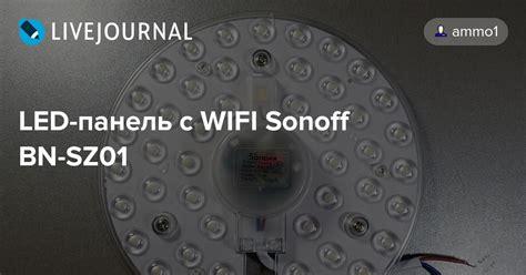 Ledпанель с Wifi Sonoff Bnsz01 Ammo1