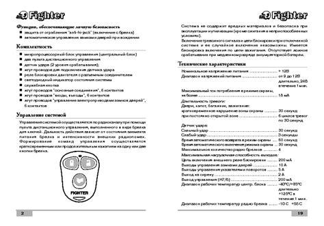 Fighter Car Alarm Usermanual Wiring Diagram Russian