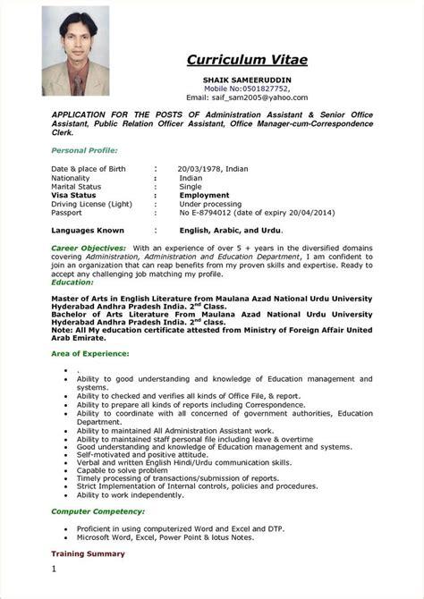 A sample of curriculum vitae pdf. Resume format for Job In India Pdf | myoscommercetemplates ...