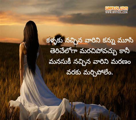 heart touching  love  emotional telugu quotes