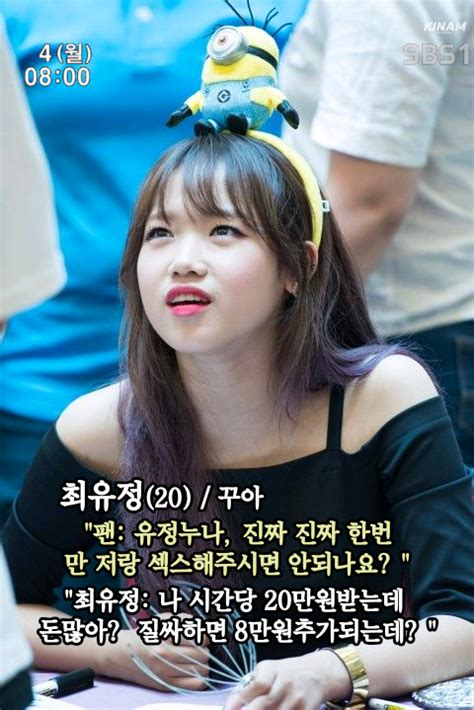 아이오아이자막합성