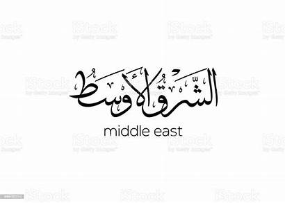 Arabic Middle East Calligraphy Text Wording Vector