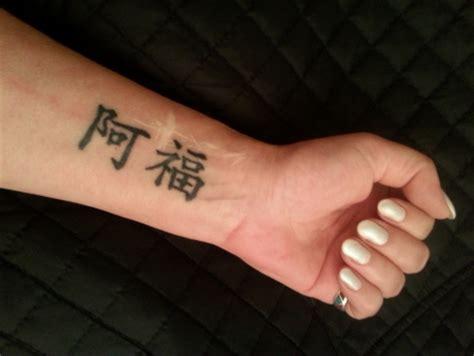 biggi chinesische schriftzeichen tattoos von tattoo