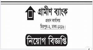 Grameen Bank Job Circular 2019