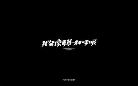 p worth learning chinese font style design