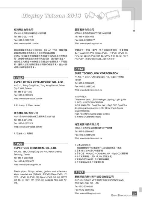 http www gogofinder tw books pida 2 2013 display taiwan台灣平面顯示器展 參展名錄