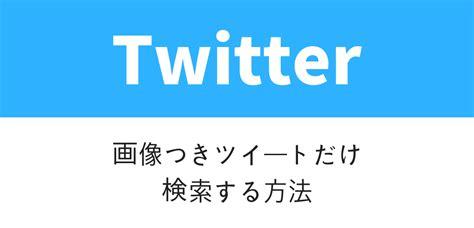Twitter 画像 検索