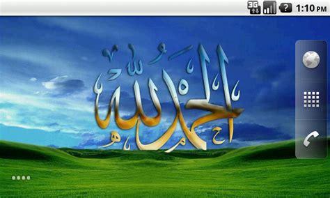 Islamic Desktop Wallpapers Download