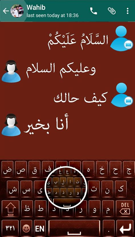 Download arabic keyboard for windows to add the arabic language to your pc. Arabic keyboard 2019 - Arabic Fast Typing Keyboard for ...