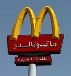 1000+ images about Famous Logos - Middle East on Pinterest ...