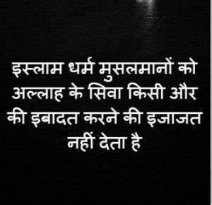 Best of Indian ... Islamicwith Hindi Quotes