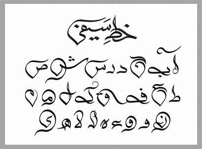 Calligraphy Khat Arabic Font Modern Fonts Urdu