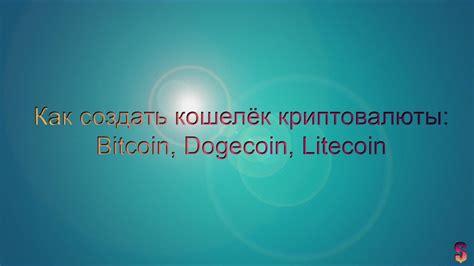 Как создать кошелёк Bitcoin, Dogecoin, Litecoin - YouTube