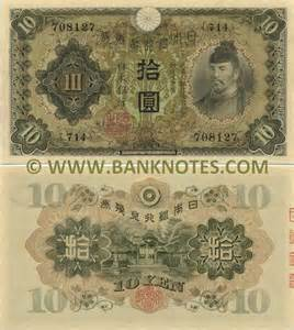 Old Japanese Currency Yen Paper Money Value