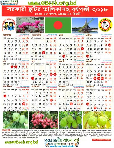 bangladesh govt holiday calendar  hd print  tanbircox