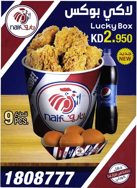 naif chicken restaurant menu phone number