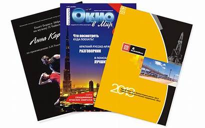Magazine Pngimg