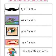 hindi matra worksheets images hindi worksheets