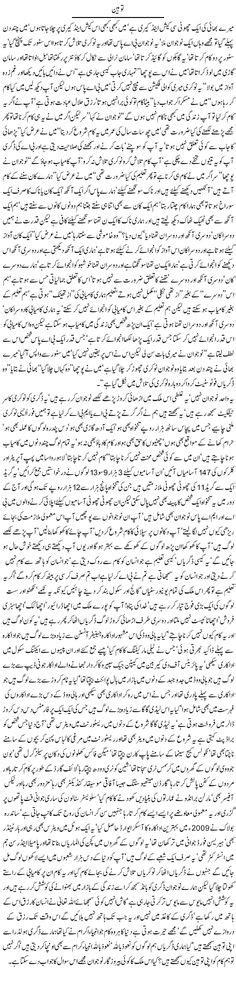 javed chaudrhy images urdu news paper urdu news