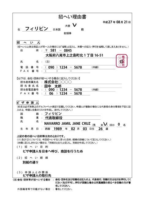 Xin visa thăm người thân tại Nhật | iSenpai