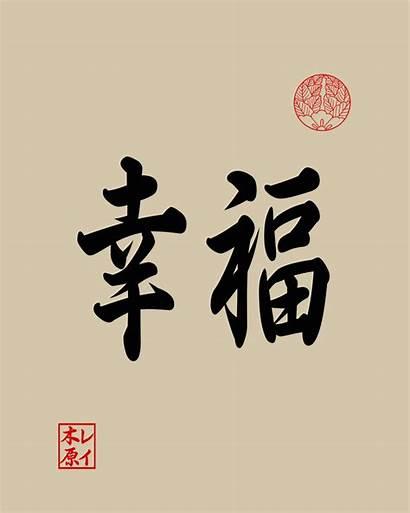 Calligraphy Japanese Kanji Wallpapers Backgrounds Hipwallpaper Chinese