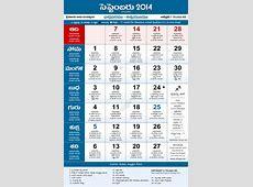 Telugu Calendar 2014 September PDF Print with Festivals