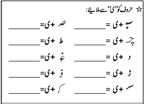 worksheets of urdu for preschool sr gulshan the city nurse