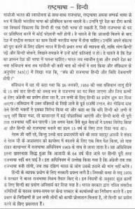 hindi essay on mahatma gandhi in hindi language cold war essay hindi essay on mahatma gandhi in hindi language
