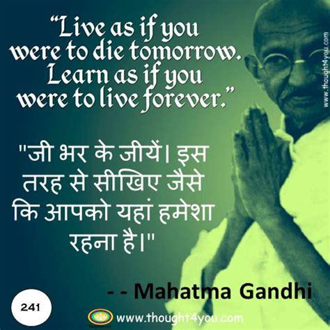 thoughts  life  hindi  english hindi quotes