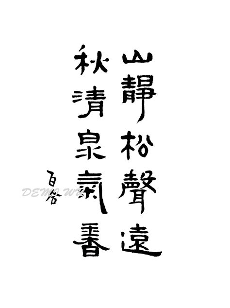 Pin by jimmy ko on 書法練習 | Chinese typography, Chinese