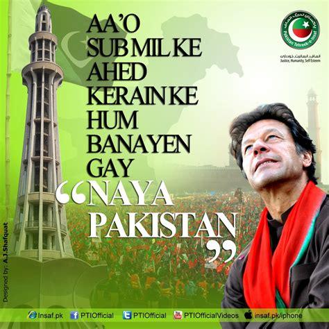 naya pakistan aj  ajshafquat  deviantart