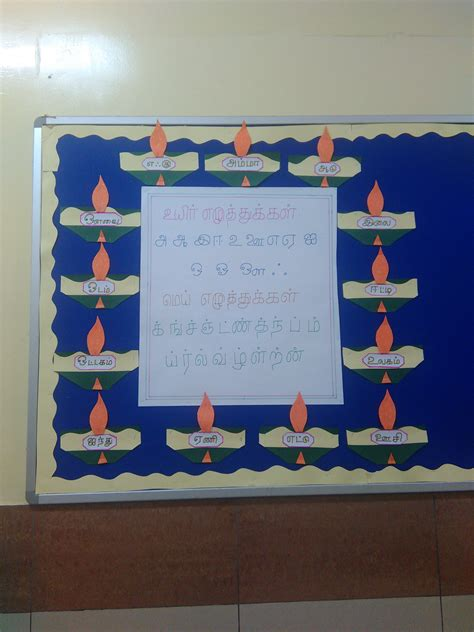 learning language tamil  primary class bulletin boards